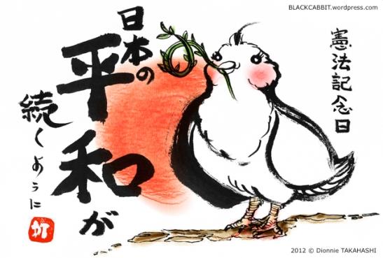 Constitution Japan