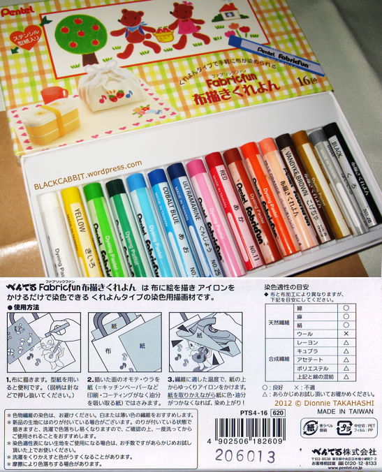 Fabric crayon