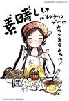 Honmei Choko