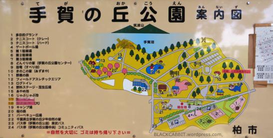 Tega no Oka Park