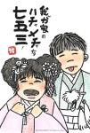 Shichi go san Etegami